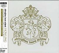 Howling by Abingdon Boys School (2007-05-16)