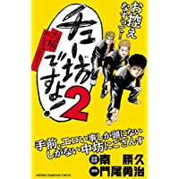 チュー坊ですよ! ~大阪やんちゃメモリー~ 2 (少年チャンピオン・コミックス)