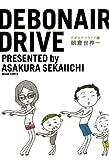 デボネア・ドライブ1 (ビームコミックス)