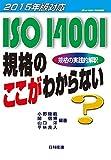 ISO14001規格のここがわからない―2015年版対応