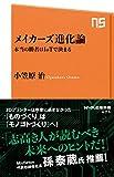 NHK出版 小笠原 治 メイカーズ進化論―本当の勝者はIoTで決まる (NHK出版新書 471)の画像
