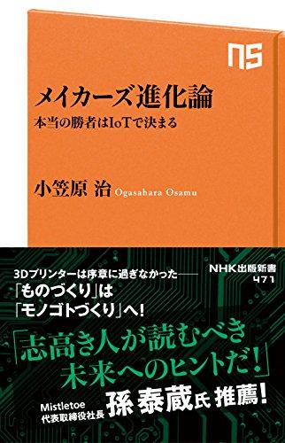 メイカーズ進化論 本当の勝者はIoTで決まる (NHK出版新書)