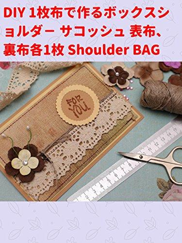 ビデオクリップ: DIY 1枚布で作るボックスショルダ- サコッシュ 表布、裏布各1枚 Shoulder BAG