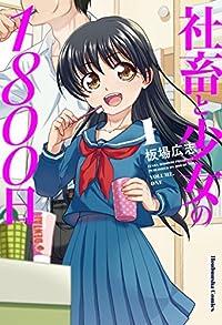 社畜と少女の1800日 1巻 (芳文社コミックス)