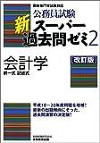 公務員試験 新スーパー過去問ゼミ2 会計学[改訂版]