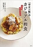 「幸せ三昧」のカジュアル和食 中山流 味のサプライズ (講談社のお料理BOOK)