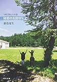秘密の花園作り つれづれノート34 (角川文庫) 画像