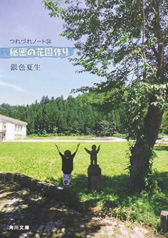 秘密の花園作り つれづれノート34 (角川文庫)
