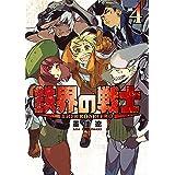 鉄界の戦士(4) (KCデラックス)