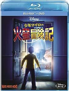 少年マイロの火星冒険記 ブルーレイ+DVDセット [Blu-ray]