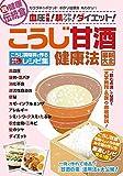 わかさ夢MOOK111 こうじ甘酒健康法 最新大全 こうじ調味料で作る時短でおいしいレシピ集 (WAKASA PUB) 画像