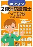 はじめよう!2類消防設備士への挑戦 (LICENCE BOOKS)