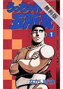 うっちゃれ五所瓦(1)【期間限定 無料お試し版】 (少年サンデーコミックス)