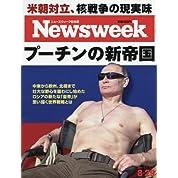 Newsweek (ニューズウィーク日本版) 2017年 8/29号 [プーチンの新帝国]