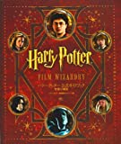 ハリー・ポッター 公式ガイドブック 映像の魔術