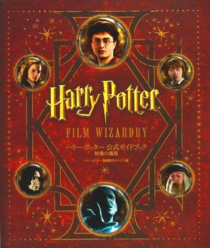 ハリー・ポッター 公式ガイドブック 映像の魔術の詳細を見る