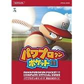 パワプロクンポケット11完全公式ガイド (KONAMI OFFICIAL BOOKS)