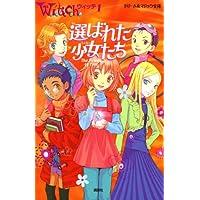 W.I.T.C.H.1 選ばれた少女たち (ディズニーストーリーブック)