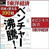 ベンチャー沸騰! (週刊東洋経済eビジネス新書No.218)