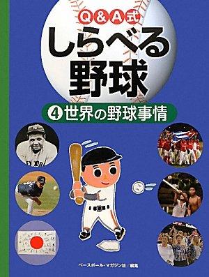 Q&A式しらべる野球〈4〉世界の野球事情