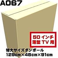 A067 特大サイズダンボール 129cmx45cmx91cm