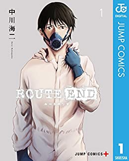 [中川海二]のROUTE END 1 (ジャンプコミックスDIGITAL)