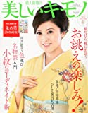 美しいキモノ 2012年 03月号 [雑誌]