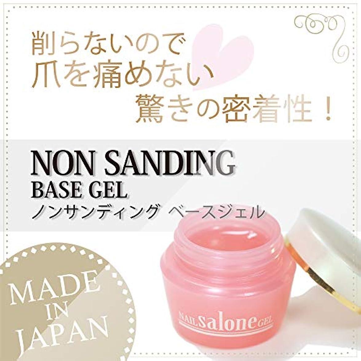 Salone gel サローネノンサンディング ベースジェル 削らないので爪に優しい 抜群の密着力 リムーバーでオフも簡単 3g