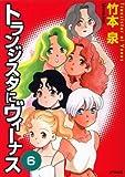 トランジスタにヴィーナス 6 (MFコミックス フラッパーシリーズ)