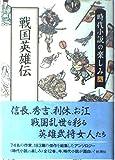 戦国英雄伝 (時代小説の楽しみ)