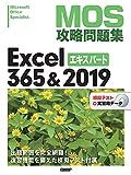 MOS攻略問題集Excel 365&2019エキスパート