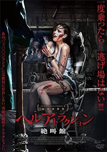 ヘルアトラクション 絶叫館 [DVD]