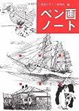 ペン画ノート (みみずくアートシリーズ)