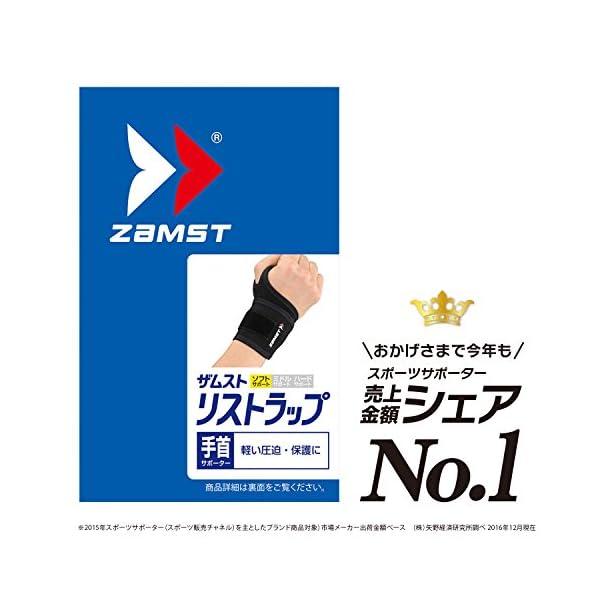 ザムスト(ZAMST) 手首 サポーター リス...の紹介画像2