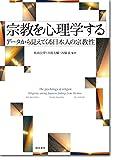 宗教を心理学する: データから見えてくる日本人の宗教性