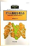 臨時別冊数理科学 SGCライブラリ 53 「ゲノム進化を考える」 2007年 1月号