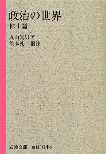 政治の世界 他十篇 (岩波文庫)