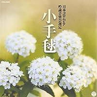 平成28年度(第52回) 日本コロムビア全国吟詠コンクール課題吟 小手毬