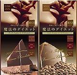 【低GI・砂糖不使用・低コレステロール】魔法のダイエット チョコレートサプリメント<ダーク×ミルク>セット
