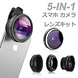 Comsun 5in1 スマホ カメラレンズキット (235°魚眼レンズ、19×マクロレンズ、0.4×広角レンズ、2×ズームレンズ、偏光レンズ) クリップ式 iPhone、Android スマートフォン