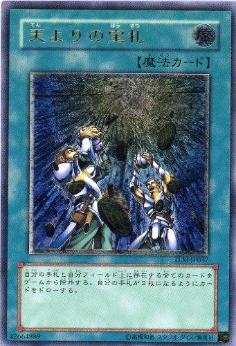 【遊戯王】 天よりの宝札 (レリーフ) [TLM-JP37]