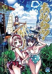 あまんちゅ! 11巻 (ブレイドコミックス)