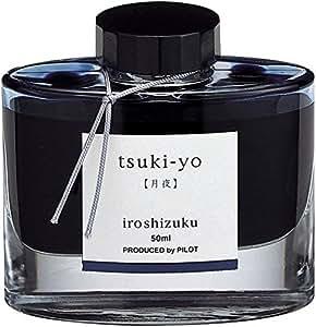 パイロット 万年筆インキ iroshizuku INK-50-TY ツキヨ
