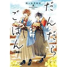 だんだらごはん 分冊版(2) とろ飯と納豆汁 (ARIAコミックス)