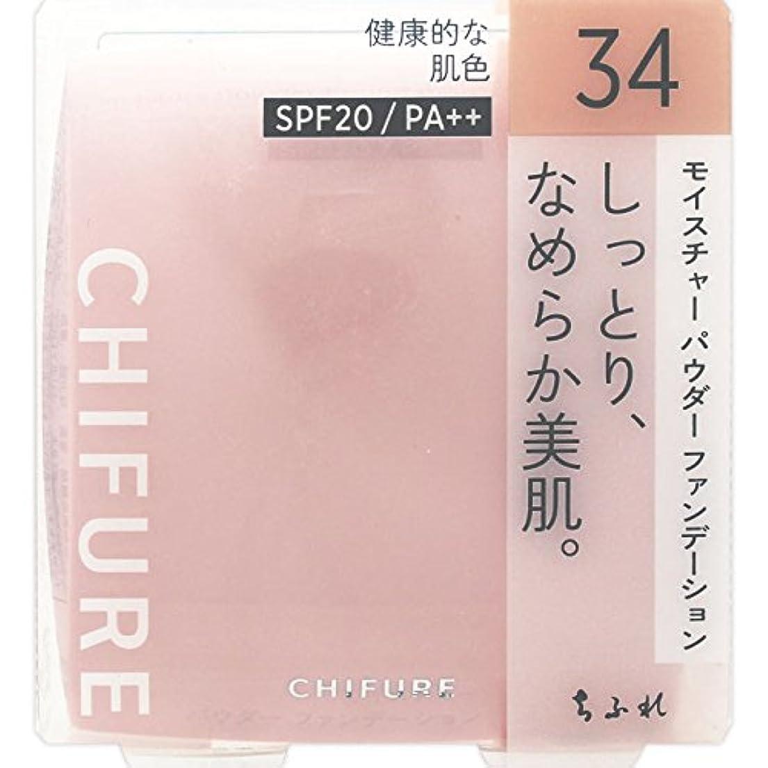 余計な忘れっぽいタールちふれ化粧品 モイスチャー パウダーファンデーション(スポンジ入り) 34 オークル系 MパウダーFD34