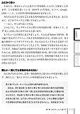 【改訂新版】良いウェブサービスを支える 「利用規約」の作り方 画像