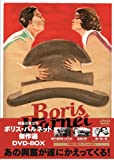 ボリス・バルネット傑作選DVD-BOX