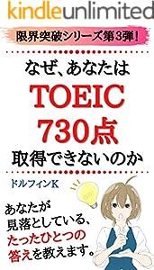 限界突破シリーズ第3弾!なぜ、あなたはTOEIC730点取得できないのか