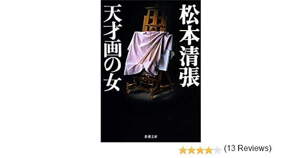 Amazon.co.jp: 天才画の女 eBoo...