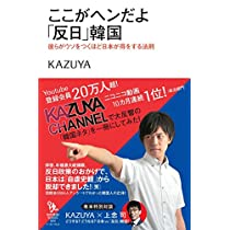 ここがヘンだよ「反日」韓国 彼らがウソをつくほど日本が得をする法則 (知的発見! BOOKS 022) (知的発見!BOOKS)